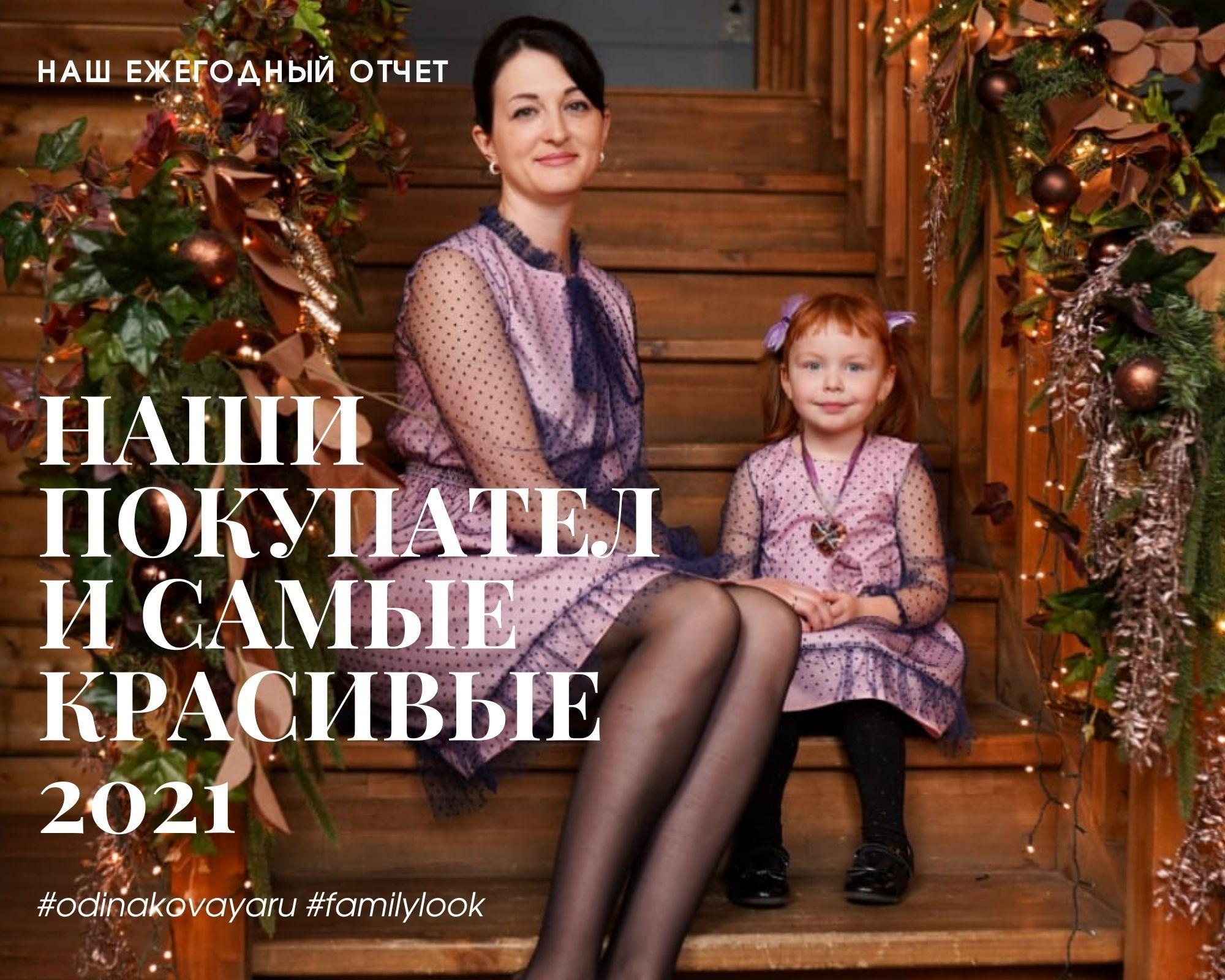 фотографии и отзывы покупателей odinakovaya.ru, одинаковые платья для мамы и дочки, Family look